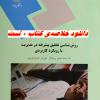 خلاصه کتاب روش شناسی تحقیق پیشرفته در مدیریت + تست