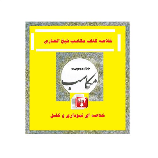 خلاصه مکاسب شیخ انصاری