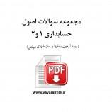 دانلود نمونه سوالات استخدامی اصول حسابداری ۱ و ۲ +pdf