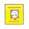 دانلود خلاصه کتاب مکاسب شیخ انصاری نوع دوم از مکاسب محرمهpdf