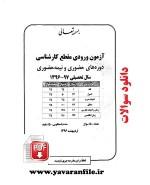 دفترچه آزمون ورودی مقطع کارشناسی موسسه امام خمینی-1