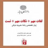 لغات مهم و نکات مهم کتاب زبان تخصصی مدیریت دولتی + تست pdf