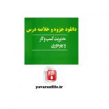 جزوه و خلاصه درس مدیریت کسب و کار و بهره وری