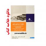 خلاصه کتاب سازمانهای استراتژی محور