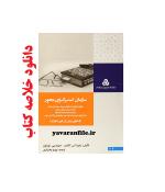 خلاصه کتاب سازمانهای استراتژی محور-1