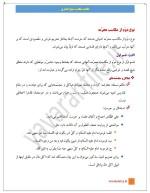 دانلود خلاصه کتاب مکاسب شیخ انصاری نوع دوم از مکاسب محرمهpdf-1