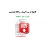 جزوه اصول روابط عمومی pdf-1