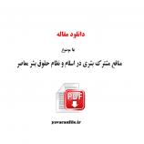 مقاله با موضوع منافع مشترک بشری در اسلام و نظام حقوق بشر معاصر