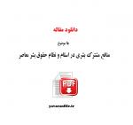 مقاله با موضوع منافع مشترک بشری در اسلام و نظام حقوق بشر معاصر-1