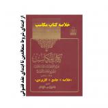 خلاصه کتاب مکاسب شیخ انصاری (از ابتدای شروط متعاقدین تا ابتدای عقد فضولی)