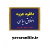 جزوه و خلاصه درس اخلاق سیاسی