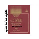 دانلود خلاصه مکاسب محرمه شیخ انصاریpdf