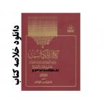 دانلود خلاصه مکاسب محرمه شیخ انصاریpdf-1