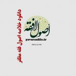 دانلود خلاصه کتاب اصول فقه علامه مظفر pdf-1
