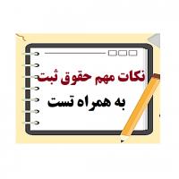 نکات حقوق ثبت + تست pdf