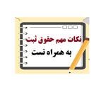 نکات حقوق ثبت + تست pdf-1