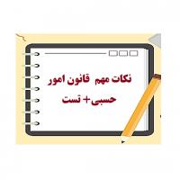 نکات مهم امور حسبی + تست pdf