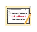 جزوه و خلاصهی آرای شیخ انصاری-1