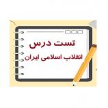 دانلود تست درس انقلاب اسلامی ایران pdf
