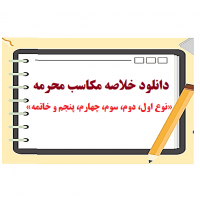 خلاصه کامل کتاب مکاسب محرمه شیخ انصاری pdf