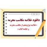 دانلود خلاصه کتاب مکاسب محرمه شیخ انصاری (نوع پنجم و خاتمه کتاب) pdf