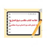 دانلود خلاصه کتاب بیع از مکاسب شیخ انصاری pdf