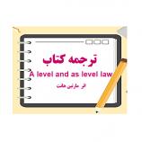 دانلود ترجمه کتاب A level and as level law