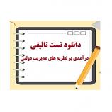 تست تالیفی درآمدی بر نظریه های مدیریت دولتی pdf