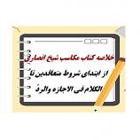 خلاصه مکاسب شیخ انصاری از ابتدای شروط متعاقدین تا الکلام فی الاجازه و الردّ