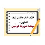دانلود خلاصه مکاسب شیخ انصاری مبحث شروط عوضین pdf