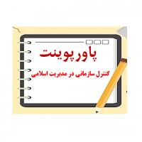 دانلود پاورپوینت کنترل سازمانی در مدیریت اسلامی