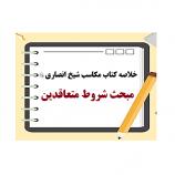 دانلود خلاصه مکاسب شیخ انصاری مبحث شروط متعاقدین