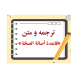 ترجمه قاعده اصاله الصحه از کتاب القواعد الفقهية حسن بجنوردى pdf