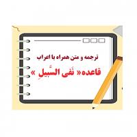 دانلود ترجمه قاعده نفی السبیل از کتاب القواعد الفقهية حسن بجنوردى pdf