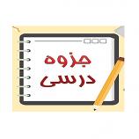 دانلود خلاصه کامل مبانی مدیریت اسلامی رضا نجاری PDF