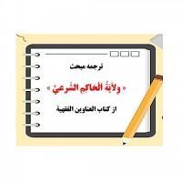 ترجمه عنوان ولایت حاکم شرعی از کتاب العناوین الفقهیه pdf