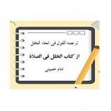 ترجمه و متن القول فی انحاء الخلل از کتاب الخلل في الصلاة امام خمینی