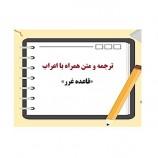 ترجمه و متن قاعده غرر از العناوین الفقهية pdf