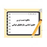 دانلود تست درس حقوق اساسی سازمانهای دولتی pdf