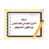 ترجمه کتاب الاصول العامه فی الفقه المقارن( باب الثانی: الاستصحاب )
