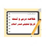 خلاصه تاریخ تحلیلی صدر اسلام + تست