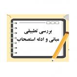 بررسی تطبیقی ادله و مبانی استصحاب pdf