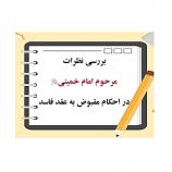 بررسی نظرات امام خمینی در احکام مقبوض به عقد فاسد pdf