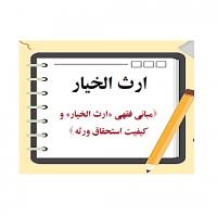 بررسی مبانی فقهی ارث الخیار و کیفیت استحقاق ورثه pdf