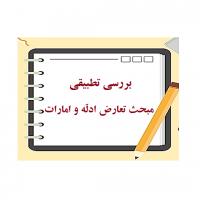 بررسی تطبیقی تعارض ادلّه و امارات pdf
