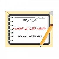 دانلود ترجمه کفایه الاصول (مبحث مفاهیم) pdf