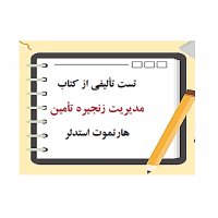 دانلود تست تألیفی مدیریت زنجیره تأمین هارتموت استدلر pdf