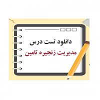 دانلود تست درس مدیریت زنجیره تامین pdf