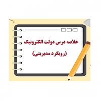 دانلود خلاصه درس دولت الکترونیک pdf
