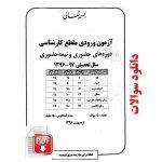 دانلود دفترچه آزمون ورودی مقطع کارشناسی موسسه امام خمینی